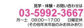 Tel:03-5985-7300 09:00~18:00 年中無休